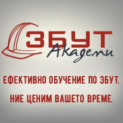 Zbut Academy - Дистанционно обучение по ЗБУТ